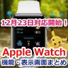 【ポケモンGO】12月23日Apple Watch対応開始!連動機能と表示画面、購入方法や価格まとめ