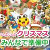 【ポケモンGO】サンタピカチュウとポケモンたちはクリスマスの準備中!ピカチュウのプレゼントって何だろう?