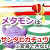 【ポケモンGO】メタモンはサンタピカチュウには変身できないことが判明!赤い帽子は真似できない…