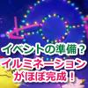 【ポケモンGO】クリスマスイベントが来る?起動画面のイルミネーションの配置と女性の影に変化