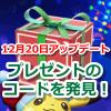 【ポケモンGO】12月20日アップデート開始!クリスマスイベント開催?プレゼントコードが追加