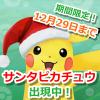 【ポケモンGO】サンタピカチュウが12月29日まで出現!赤い帽子をかぶってクリスマス仕様に