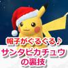 【ポケモンGO】サンタピカチュウがいればできる!赤い帽子をぐるぐる回す裏技