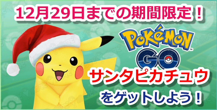 pokemongo-holiday-pikachu01