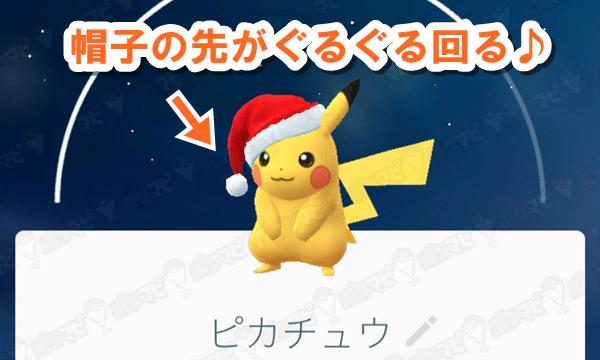 pokemongo-holiday-pikachu03