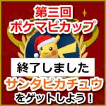 【ポケモンGO】第三回ポケマピカップ開催!1番重いサンタピカチュウをゲットしよう【終了】