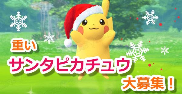 pokemongo-holiday-pikachu2