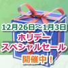 【ポケモンGO】12月26日~1月3日までホリデースペシャルセール開催!アイテムの詰め合わせをお得にゲットするチャンス