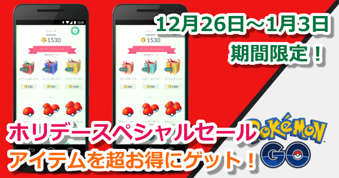 pokemongo-holiday-sale