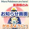 【ポケモンGO】英語版では起動時に「お知らせ画面」が出るように変更!新ポケモン追加の情報を画面でも