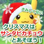 【ポケモンGO】クリスマスを満喫するサンタピカチュウがかわいい!今のうちに記念写真を撮っておこう