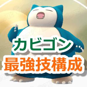技 ポケモンgo カビゴン