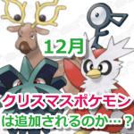 【ポケモンGO】12月に追加される新ポケモンはデリバード・オドシシ・クヌギダマ?クリスマスに期待が高まる