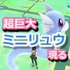 【ポケモンGO】こんなに大きいミニリュウ見たことない!相棒ポケモンが巨大化するバグ発生