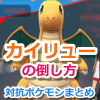 【ポケモンGO】カイリュー対策と倒し方を教えるよ!技と弱点、対抗ポケモンまとめ
