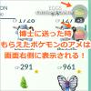 【ポケモンGO】複数のポケモンを博士に送ってもらえたアメは、種類ごとに画面の右側に縦に並んで表示される