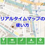【ポケモンGO】ポケモンを出現予測!リアルタイムマップでポケモンの出現履歴や出現場所を確認する方法をご紹介