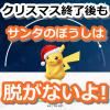 【ポケモンGO】サンタピカチュウはクリスマス終了後も帽子を脱がない!進化後ライチュウもサンタ帽子を被ったままで確定