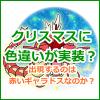 【ポケモンGO】クリスマスイベントで色違い実装かも?出るとしたら赤いギャラドス?