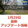【ポケモンGO】1月29日最新アップデート!Android端末のGOプラス接続と起動時間の不具合を修正