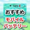 【ポケモンGO】絶対必要!おすすめのモバイルバッテリー
