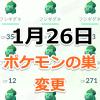 【ポケモンGO】1月26日ポケモンの巣の変更・入れ替え最新情報!全国変更箇所一覧