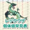 【ポケモンGO】レックウザの個体値・CP早見表【レイドバトル】