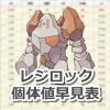 【ポケモンGO】レジロックの個体値・CP早見表【レイドバトル】