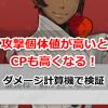 【ポケモンGO】個体値でCP計算に違いが出る!攻撃個体値を優先しないとCPが低くなるよ