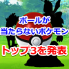【ポケモンGO】ボールが当たらないポケモン、トップ3を発表するよ!