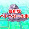 【ポケモンGO】最新版ベトベターの巣!実はレアポケモン?なかなか出ないベトベターの出現場所をご紹介