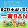 【ポケモンGO】BOTアカウント一斉利用停止!不正ユーザー対策で大規模な垢BANが実施された模様