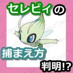 【ポケモンGO】セレビィは「おこう」で出現!?セレビィの出現条件と入手方法のヒント