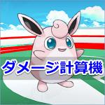 【ポケモンGO】ダメージ計算機