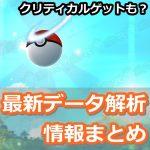 【ポケモンGO】クリティカルゲット、ポケモンの持ち物、アメボーナスなど新情報が続々追加!