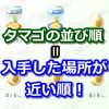 【ポケモンGO】タマゴの並び順はタマゴをゲットしたポケストップとの距離が近い順に変動する法則が判明