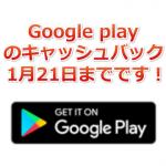 【ポケモンGO】Google Playのキャッシュバッククーポンは受け取った? 明日までですよ!