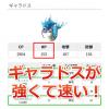 【ポケモンGO】ギャラドスが強くて速い!かみつくドロポンギャラドスとドロポンシャワーズの比較動画!