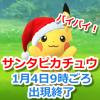【ポケモンGO】赤い帽子をかぶったサンタピカチュウ、1月4日午前9時ごろ出現終了!