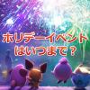 【ポケモンGO】年末年始イベント(ホリデーイベント)はいつまで? 何時まで?