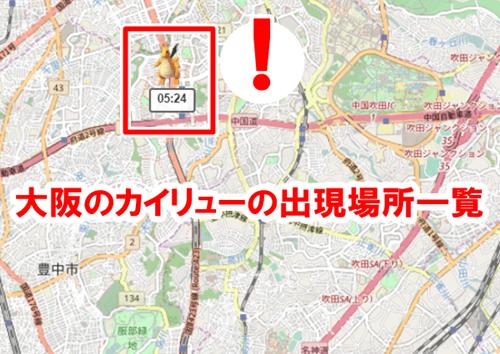 大阪カイリューの巣