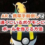 【ポケモンGO】ARオン&携帯手前倒し投法でカイリューに余裕でボールが届くよ!