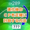 【ポケモンGO】CP計算式を自動化! ポケモンレベルと個体値からHPなどを正確に計算できるよ!