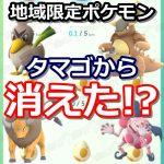 【ポケモンGO】地域限定ポケモンはタマゴから孵化しない!?カモネギ、ガルーラ、バリヤード、ケンタロスがタマゴから消えた
