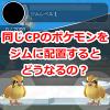 【ポケモンGO】ジムに配置するポケモンが同じCPだった場合はどの順番になるの?