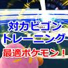 【ポケモンGO】対カビゴントレーニング最適ポケモンを検証! CP半分ならパラセクトでバッチリ!