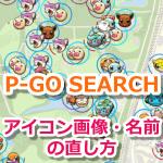 【ポケモンGO】P-GO カスタムアイコンで検索して、アイコンや表示名の着せ替えの方法をお探しの方へ