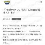 【ポケモンGO】現在Androidの一部機種において、「Pokémon GO Plus」との接続に障害発生中