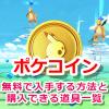 【ポケモンGO】ポケコインを無料でゲット!入手方法と購入できる道具(アイテム)一覧