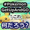 【ポケモンGO】海外公式ツイッターの「#PokemonGetUpAndGO」って何?イベントとの関連性はあるのかな?